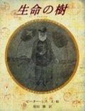 『生命の樹 チャールズ・ダーウィンの生涯』 文・絵:ピーター・シス 訳:原田勝 徳間書店 大型本