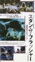 スタン・ザ・フラッシャー 【VHS】 セルジュ・ゲンスブール 1987年 クロード・ベリ エロディ・ブシェーズ リシャール・ボーランジェ
