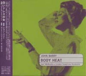 O.S.T. / 白いドレスの女:BODY HEAT 【CD】 ジョン・バリー 日本盤 廃盤