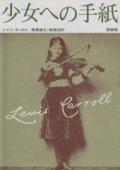 『少女への手紙』 著:ルイス・キャロル 訳:高橋康也 新書館 1979年刊行版 絶版