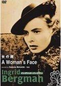 女の顔 【DVD】 グスタフ・モランデル 1938年 イングリッド・バーグマン ヨールイ・リンデベルイ スウェーデン映画