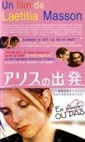 アリスの出発(たびだち) 【VHS】 1995年 レティシア・マッソン サンドリーヌ・キベルラン クレール・ドニ