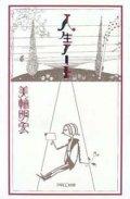『人生ノート』 著:美輪明宏 挿画:初山滋