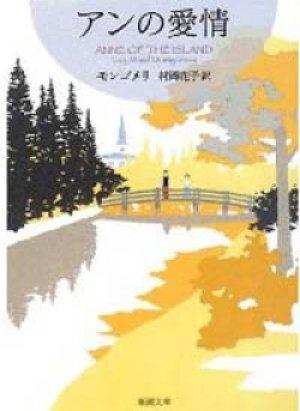 画像1: 『アンの愛情』 著:ルーシー・モード モンゴメリ 訳:村岡花子 改訂版文庫
