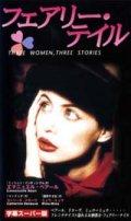 フェアリー・テイル 【VHS】 1996年 エズマエル・フェローク カトリーヌ・ドヌーヴ、ミュウ=ミュウ、エマニュエル・ベアール
