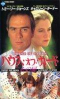ハウス・オブ・カード 心の扉 【VHS】 1992年 マイケル・レサック キャスリーン・ターナー トミー・リー・ジョーンズ アーシャ・メニーナ