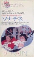 ソナチネ 【VHS】 ミシュリーヌ・ランクト 1984年 パスカル・ビュシエール マルシア・ピトロ カナダ映画