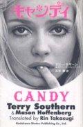 『キャンディ CANDY』 著:テリー・サザーン&メイソン・ホッフェンバーグ 訳:高杉麟