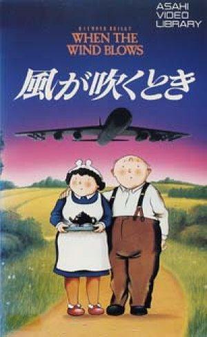風が吹くとき 【VHS】 1986年 大島渚 森繁久彌 加藤治子 主題歌:デヴィッド・ボウイ 音楽:ロジャー・ウォーターズ
