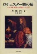 『ロチェスター卿の猿 17世紀英国の放蕩詩人の生涯』 著:グレアム・グリーン 訳:高儀進