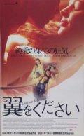 翼をください 【VHS】 2001年 レア・プール パイパー・ペラーボ ミーシャ・バートン ジェシカ・パレ カナダ映画