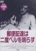 郵便配達は二度ベルを鳴らす 【DVD】 新品 1942年 ルキノ・ヴィスコンティ、マッシモ・ジロッティ、クララ・カラマイ