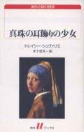 『真珠の耳飾りの少女』 著:トレイシー・シュヴァリエ 訳:木下哲夫