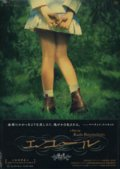 エコール【DVD】初回限定・未開封新品 2006年 ルシール・アザリロヴィック、マリオン・コティヤール、エレーヌ・ドゥ・フジュロール、ゾエ・オークレール、 ベランジェール・オーブルージュ