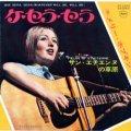メリー・ホプキン:MARY HOPKIN / ケ・セラ・セラ 【7inch】 日本盤