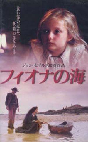 フィオナの海 【VHS】 ジョン・セイルズ 1994年 ジェニー・コートニー 原作:ロザリー・K・フライ
