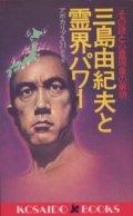 『三島由紀夫と霊界パワー -その謎と心霊現象の解明』 著:アポカリプス21研究会 絶版