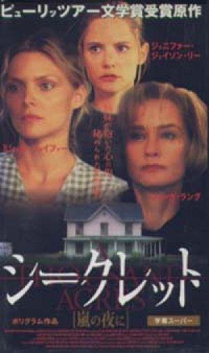シークレット 嵐の夜に 【VHS】 1997年 ジョスリン・ムーアハウス ジェシカ・ラング ミシェル・ファイファー ジェニファー・ジェイソン・リー