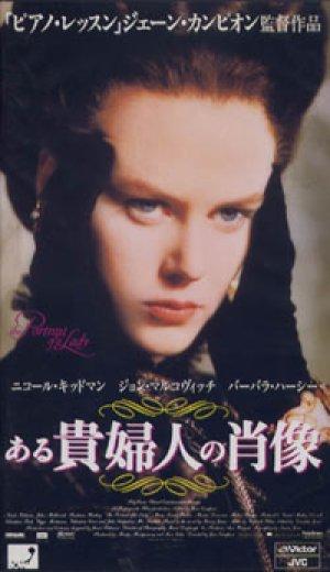 ある貴婦人の肖像 【VHS】 1996年 ジェーン・カンピオン 二コール・キッドマン ジョン・マルコヴィッチ イギリス映画 ヘンリー・ジェイムズ
