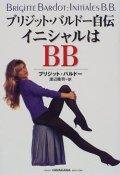 『ブリジット・バルドー自伝 イニシャルはBB 』 訳:渡辺隆司 初版
