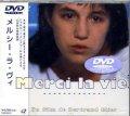 メルシー・ラ・ヴィ 【DVD】新品 1991年 ベルトラン・ブリエ シャルロット・ゲンズブール、アヌーク・グランベール