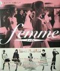 『ファム FEMME 女として、女優として』 編集:BANANA BOAT CREW 帯付初版
