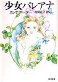 『少女パレアナ』 著:エレナ・ポーター 訳:村岡花子 角川文庫