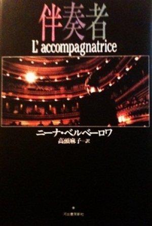 画像1: 『伴奏者』 著:ニーナ・ベルベーロワ 訳:高頭麻子 河出書房新社 初版 絶版