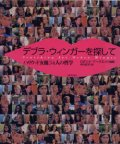 『デブラ・ウィンガーを探して』ハリウッド女優34人の哲学 編著:ロザンナ・アークエット 翻訳:中川紀子