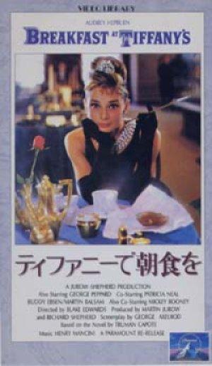 ティファニーで朝食を 【VHS】 1961年 ブレイク・エドワーズ、オードリー・ヘプバーン、ジョージ・ペパード