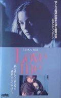 ラブミー LOVE ME 【VHS】 カイ・ポラック 1986年 アンナ・リンデーン レーナ・グラーンハーゲン スウェーデン映画