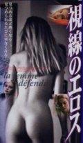 視線のエロス 【VHS】 1997年 フィリップ・アレル イザベル・カレ