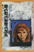 『砦の町の秘密の反乱』 著:ニーナ・ボーデン 訳:松本享子 てのり文庫 初版