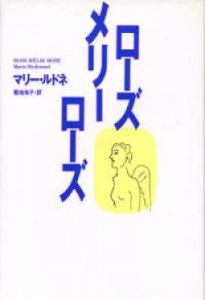 画像1: 『ローズ メリー ローズ』 著:マリー・ルドネ 訳:菊地有子 集英社 絶版