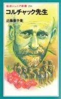 『コルチャック先生』 著:近藤康子 岩波ジュニア新書
