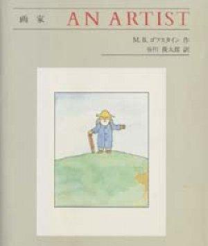 『画家 AN ARTIST』 作・絵:M.B.ゴフスタイン 訳:谷川俊太郎