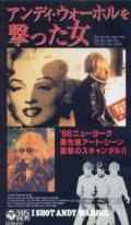 アンディ・ウォーホルを撃った女 【VHS】 1995年 メアリー・ハロン リリ・テイラー 音楽:ジョン・ケイル