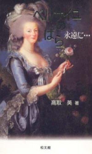 画像1: 『ベルサイユのばら 永遠に・・・』 著:高取 英 初版