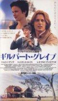 ギルバート・グレイプ 【VHS】 1993年 ラッセ・ハルストレム ジョニー・デップ レオナルド・ディカプリオ ジュリエット・ルイス