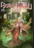 『「ケルト神話」がわかる ダーナの神々、妖精からアーサー王伝説まで 』 著:森瀬 繚 ソフトバンク文庫 初版