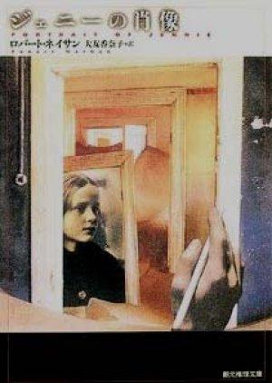 画像1: 『ジェニーの肖像』 著:ロバート・ネイサン 訳:大友香奈子 初版 創元推理文庫