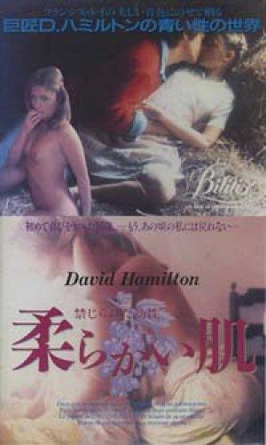 ビリティス 柔らかい肌 【VHS】 デビッド・ハミルトン 1977年 パティ・ダーバンヴィル モナ・クリステンセン ベルナール・ジロドー 音楽:フランシス・レイ 原作:ピエール・ルイス
