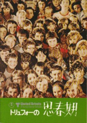 トリュフォーの思春期 【映画パンフレット】 フランソワ・トリュフォー 1976年 東宝