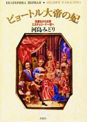 画像1: 『ピョートル大帝の妃 洗濯女から女帝エカチェリーナ一世へ』 著:河島みどり 草思社 初版
