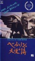 ベルリン・天使の詩 【VHS】 1987年 ヴィム・ヴェンダース ブルーノ・ガンツ オットー・ザンダー ニック・ケイヴ&ザ・バッド・シーズ