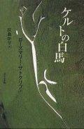 『ケルトの白馬』 著:ローズマリー・サトクリフ 訳:灰島かり