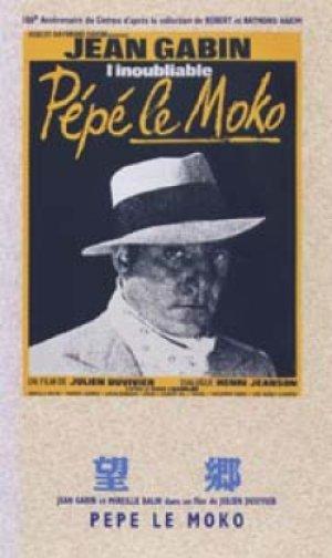望郷 【VHS】 1937年 ジュリアン・デュヴィヴィエ ジャン・ギャバン ミレーユ・バラン フレール