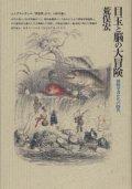 『目玉と脳の大冒険 博物学者たちの時代』 初版 著:荒俣宏 筑摩書房