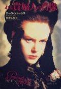 『ある貴婦人の肖像』 著:ローラ・ジョーンズ 訳:雨海弘美 絶版 ジェーン・カンピオン ヘンリー・ジェイムズ