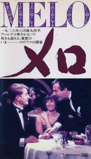 メロ MELO 【VHS】 アラン・レネ 1986年 サビーヌ・アゼマ アンドレ・デュソリエ ピエール・アルディティ